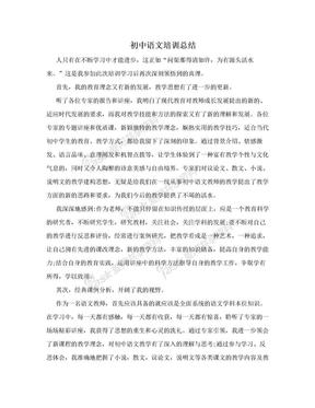 初中语文培训总结.doc