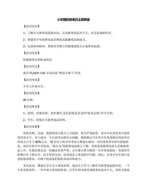 小学国际禁毒日主题教案.docx