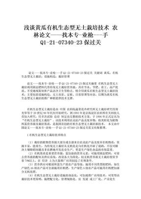 免费下载:浅谈黄瓜有机生态型无土栽培技术 农林论文.doc