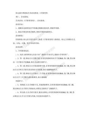 幼儿园小班新版艺术活动教案:《手指变变变》(音乐游戏).doc