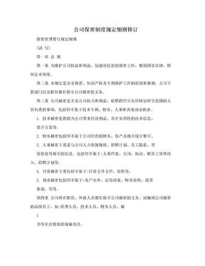 公司保密制度规定细则修订.doc