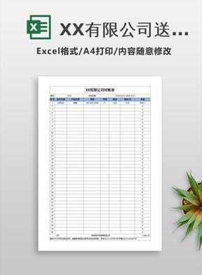 XX有限公司送货对账单.xls