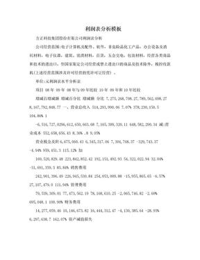 利润表分析模板.doc