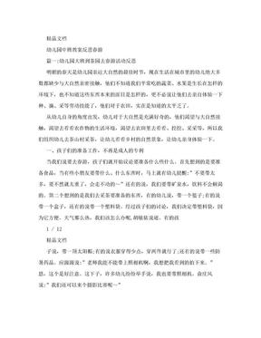 幼儿园中班教案反思春游.doc