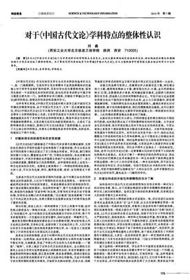 对于《中国古代文论》学科特点的整体性认识.pdf