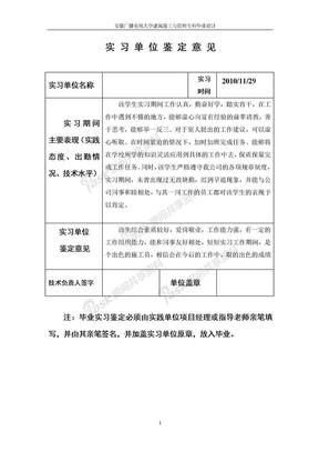 安徽电大建筑施工与管理专业毕业实践日记.doc