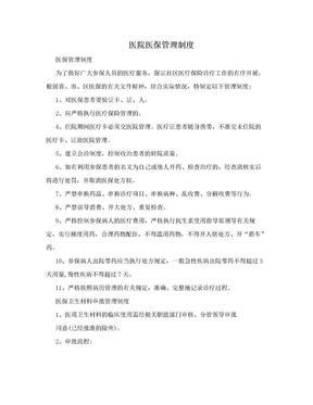 医院医保管理制度.doc