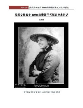 2013-02-英国女传教士1940年带领百名孤儿出太行记.pdf