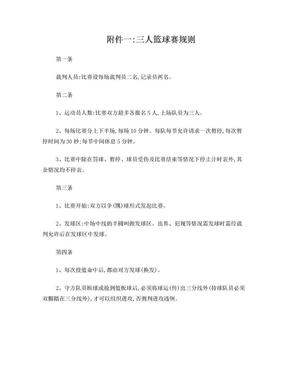 三人篮球赛规则(精简版).doc