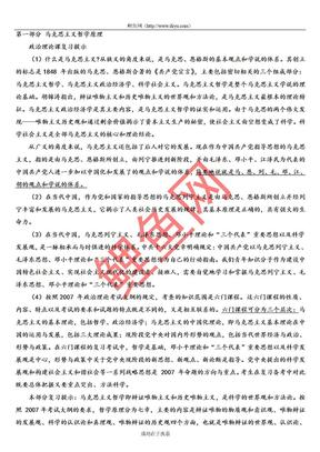 2011考研政治任汝芬序列一完整版.doc