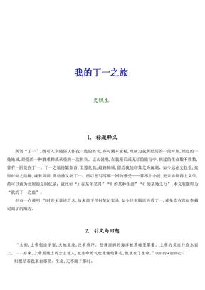 我的丁一之旅(史铁生).pdf