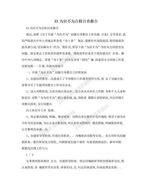 XX为官不为自检自查报告 .doc