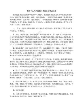 教师个人四风问题自查报告及整改措施.docx