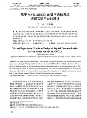基于MATLAB/GUI的数字通信系统虚拟实验平台的设计.pdf