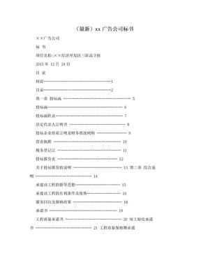(最新)xx广告公司标书.doc