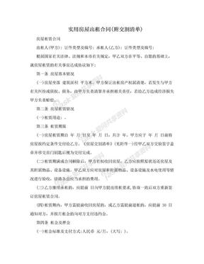 实用房屋出租合同(附交割清单).doc