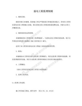 弱电工程监理实施细则.doc