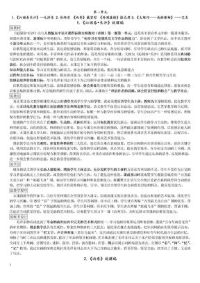 人教版高中语文第一册说课稿.doc