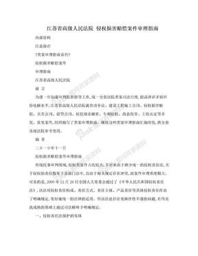 江苏省高级人民法院 侵权损害赔偿案件审理指南.doc