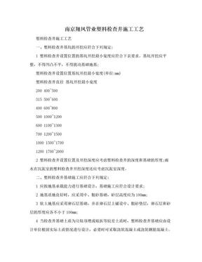 南京翔凤管业塑料检查井施工工艺.doc