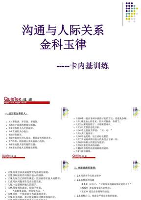 卡内基——沟通与人际关系(精讲).ppt