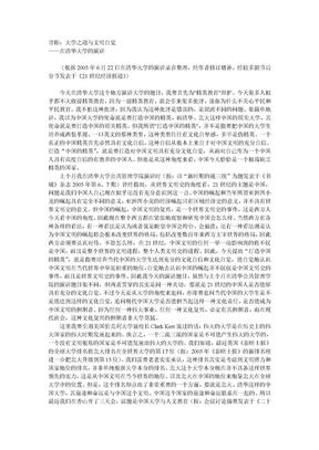 大学之道与文明自觉--甘阳在清华大学的演讲.doc