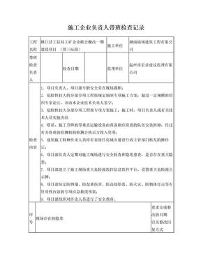 施工企业负责人带班检查记录.doc