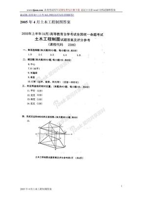 工程制图全国2005年4月土木工程制图答案.doc