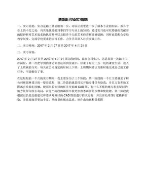景观设计毕业实习报告.docx
