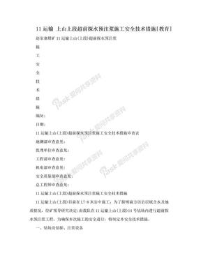 11运输 上山上段超前探水预注浆施工安全技术措施[教育].doc