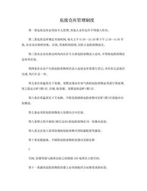 危废仓库管理制度.doc