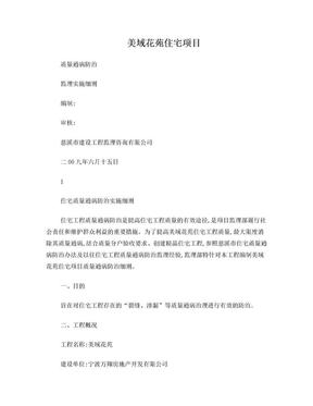 住宅工程质量通病防治监理细则.doc
