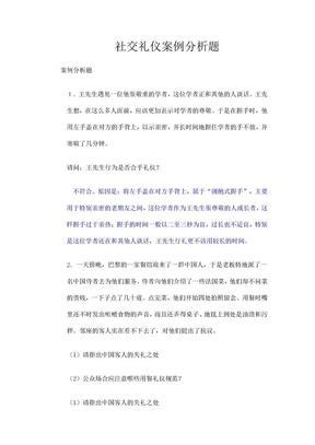 社交礼仪案例分析题.doc