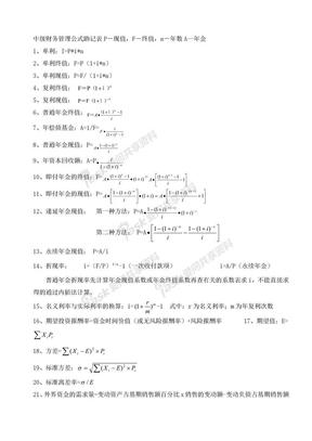 财务管理公式助记表.doc
