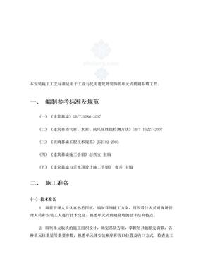 单元式玻璃幕墙工程施工工艺——企业标准_secret.doc