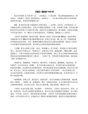 《诗经》读后感1000字.docx