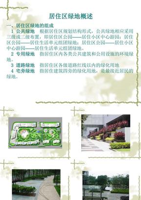 居住区绿地规划设计.ppt