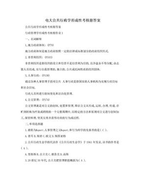 电大公共行政学形成性考核册答案.doc