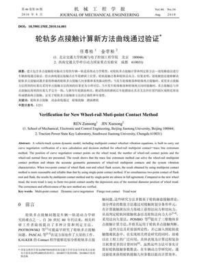 轮轨多点接触计算新方法曲线通过验证.pdf