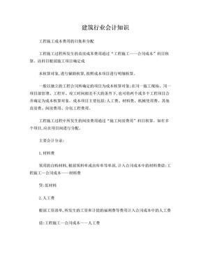 建筑行业会计知识.doc