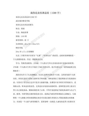 商务礼仪实训总结(1500字).doc