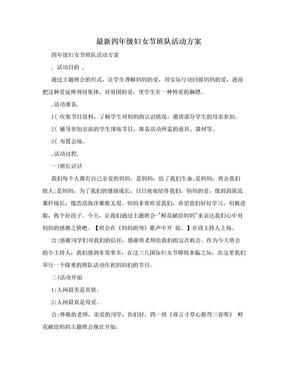 最新四年级妇女节班队活动方案.doc