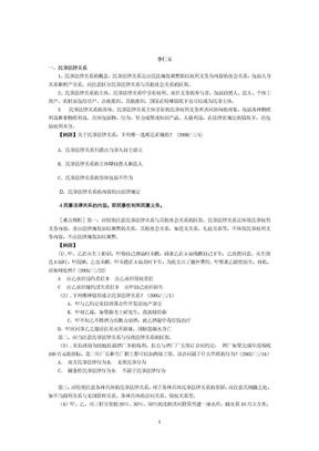 09年(李仁玉)系统强化班民法讲座讲义.doc