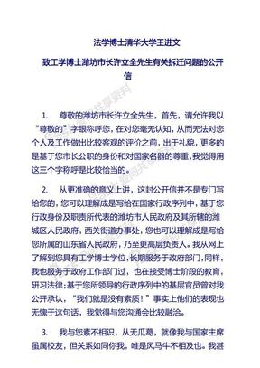 法学博士清华大学王进文致工学博士潍坊市长许立全的公开信.pdf