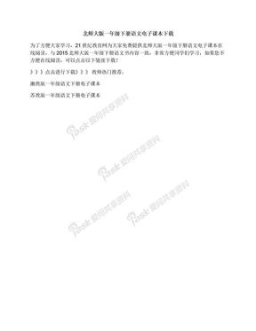 北师大版一年级下册语文电子课本下载.docx