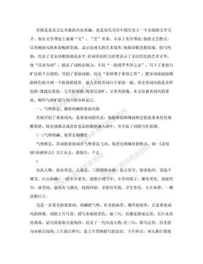 苏轼相关资料2000字.doc