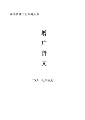 增广贤文(整理篇).doc