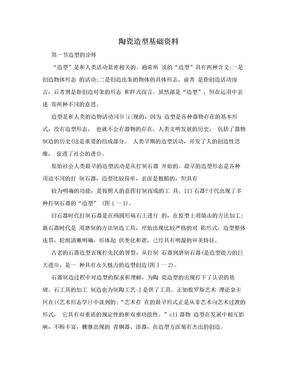 陶瓷造型基础资料.doc