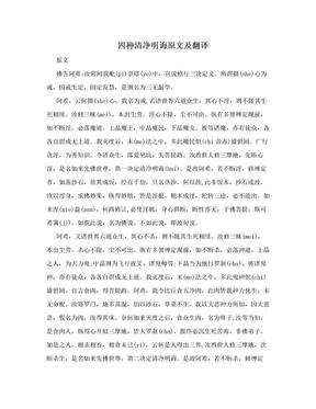 四种清净明诲原文及翻译.doc