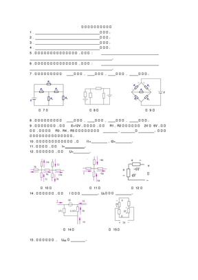 基尔霍夫定律典型练习题(经典).pdf